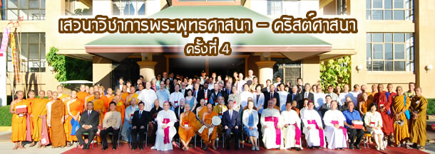 THE 4TH BUDDHIST – CHRISTIAN SYMPOSIUM