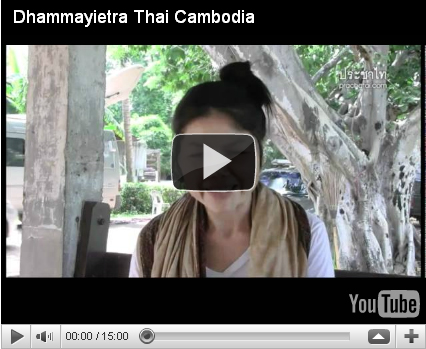 VDO: People's Dhammayatietra for Friendship and Harmony between Cambodia and Thailand