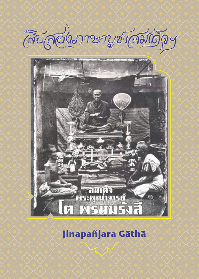 cover_Jinapanjara Gatha_1