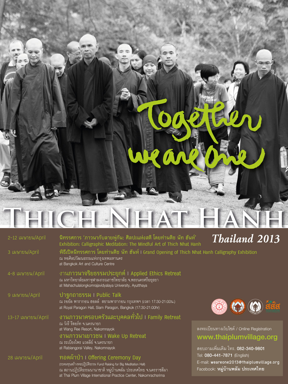 tnh2013_poster_s